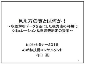 Nidek2016